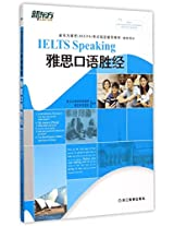 IELTS Speaking Test(Basic Training) (Designated Tutorial Teaching Material for IELTS Exam by the New Oriental)