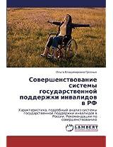 Sovershenstvovanie Sistemy Gosudarstvennoy Podderzhki Invalidov V RF