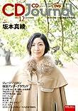 坂本真綾が老舗音楽誌「CDジャーナル」の表紙を再び飾る