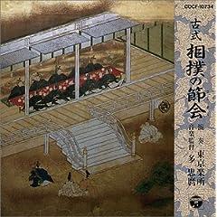 古式 相撲の節会