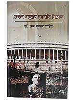 Jagriti Publication Prachin Bhartiya Rajnitik Sidhant Book