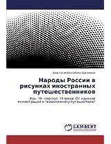 Narody Rossii v risunkakh inostrannykh puteshestvennikov: Kon. 18 - per.pol. 19 vekov. Ot nauchnoy illyustratsii k