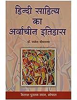 Hindi Sahitya Ka Avarchin Ithas