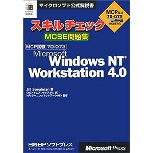 【クリックでお店のこの商品のページへ】スキルチェックMCSE問題集 MCP試験70‐073 Microsoft Windows NT Workstation 4.0 (マイクロソフト公式解説書) [単行本]