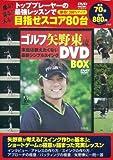 ゴルフ矢野東流 本当は教えたくない最新シンプルスイングDVD BOX