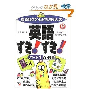あるはクン・しいたちゃんの英語すき!すき!〈パート1〉A~N編 (アスカカルチャー)