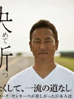 野茂もダルも超える! ヤンキース黒田博樹「魂のサムライ伝説」10連発 vol.3