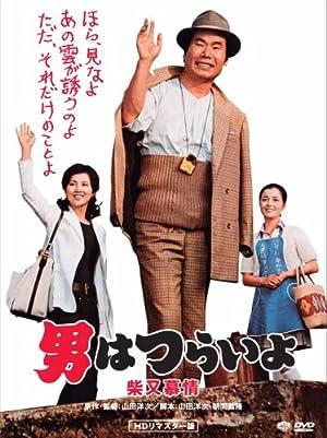 第9作 男はつらいよ 柴又慕情 HDリマスター [DVD]