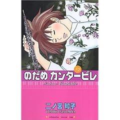 二ノ宮知子『のだめカンタービレ』第7巻の商品写真