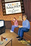 父と息子のフィルム・クラブ
