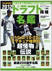 週刊ベースボール増刊 2012ドラフト候補名鑑 2012年 10/30号