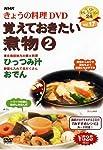 NHKきょうの料理覚えておきたい煮物2