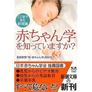 赤ちゃん学を知っていますか?—ここまできた新常識 (新潮文庫)