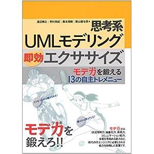 思考系UMLモデリング即効エクササイズ