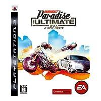 バーンアウト パラダイス THE ULTIMATE BOX(PS3)