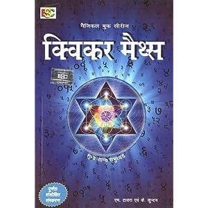 Quicker Maths (Hindi)