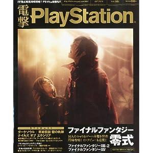 電撃PlayStation (プレイステーション) 2011年 11/10号 [雑誌]