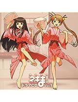 Mahosensei Negima! Drama CD V.1