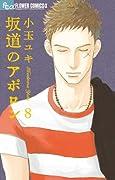 坂道のアポロン 8 (フラワーコミックス)