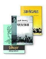 Anandmath + Vishvriksha + Pachtawa (Bankim + Premchand hindi Sahitya) Set of 3 books (Hindi Literature)