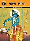 Krishna Leela (Hindi)