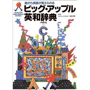 ビッグ・アップル英和辞典—絵から英語が覚えられる