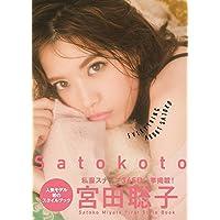 宮田聡子 Satokoto 小さい表紙画像