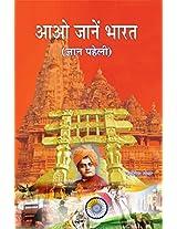 Aao Jane Bharat