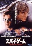 スパイ・ゲーム [DVD] 2001年