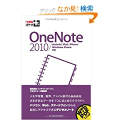�ł���|�P�b�g+ OneNote 2010/Android/iPad/iPhone/Windows Phone�Ή�