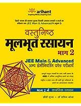 Vastunisth Moolbhoot Rasayan Bhaag 2: JEE Main & Advanced