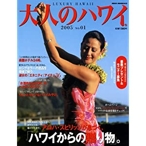 大人のハワイ (2005No.01) (Neko mook (845))