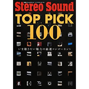 TOP PICK 100 (別冊ステレオサウンド)
