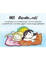 No!/Vaendaam! (Bilingual: English/Tamil)