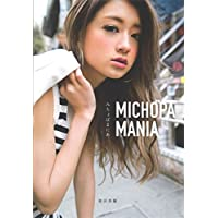 池田美優 MICHOPA MANIA 小さい表紙画像