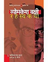 Vyomkesh Bakshi Rahasyakatha - Part 3: Salindaracha Kata ani itar 3 katha
