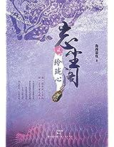 Wang Chen GE 2: Ling Long Xin