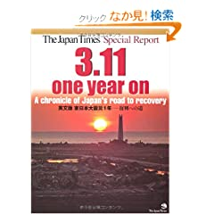 The Japan Times Special Report: 3.11, one year on �\ A chronicle of Japan's road to recovery �p���� ����{��k��1�N�\�����ւ̓��\