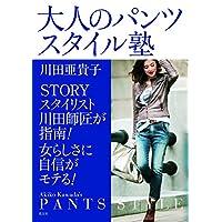 川田亜貴子 大人のパンツスタイル塾 小さい表紙画像