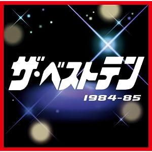 ザ・ベストテン 1984-85