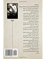 Sudanese Tales: First Tale: 1 (Sudanese Tales by Lubna Isam)