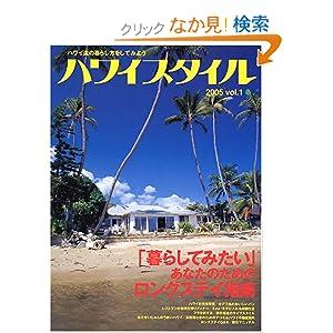 ハワイスタイル—ハワイ流の暮らし方をしてみよう (2005vol.1) (エイムック (956))