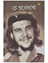 Che Guevara By Assam Publishing Company