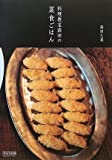 ■料理教室森田の菜食ごはん (単行本(ソフトカバー))