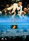 海の上のピアニスト ジュゼッペ・トルナトーレ DVD 1999年