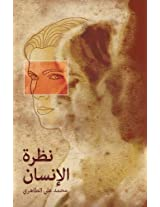 Human Worldview: (Arabic edition)