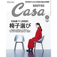 Casa BRUTUS 2017年9月号 小さい表紙画像