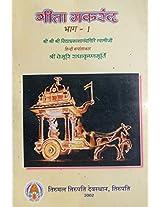 Gita Makarandam - Hindi
