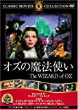 オズの魔法使い DVD 年