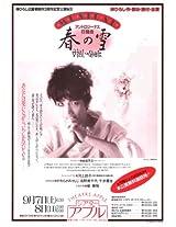 HIROSHI JIN MUSICAL SPRING SNOW (HIROSHI JIN SPIRITUAL MUSICAL)
